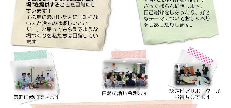 【7/8】ぴあサポランチを行います!