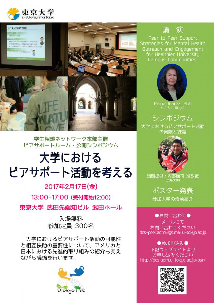 symposium201702