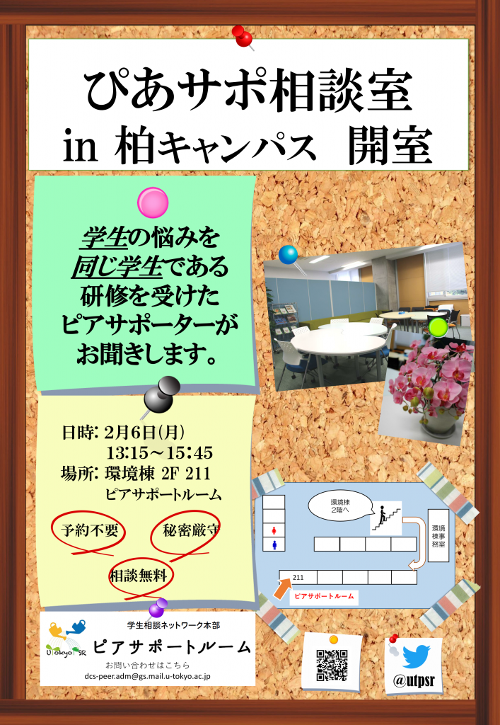 kashiwa170206