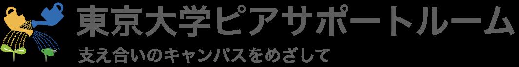 東京大学ピアサポートルーム